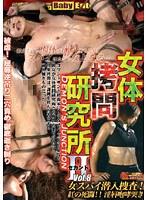女体拷問研究所 セカンド VOL.8 ダウンロード