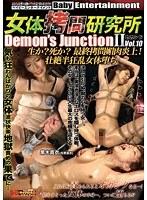 女体拷問研究所 セカンド VOL.10 ダウンロード