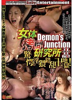 女体拷問研究所 セカンド VOL.11 ダウンロード