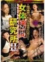 女体拷問研究所 セカンド VOL.13