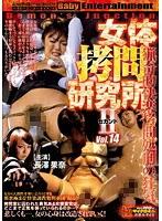 「女体拷問研究所 セカンド DEMON'S JUNCTION Vol.14」のパッケージ画像