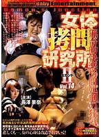 (h_175dbng00014)[DBNG-014] 女体拷問研究所 セカンド DEMON'S JUNCTION Vol.14 ダウンロード