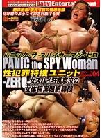 性犯罪特捜ユニット PANIC the SPY Woman-ZERO- エピソード04 女スパイ狂乱哀泣の女体極淫悶絶尋問