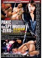 性犯罪特捜ユニット PANIC the SPY Woman-ZERO- エピソード05 ダウンロード