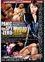 性犯罪特捜ユニット PANIC the SPY Woman-ZERO- エピソード05