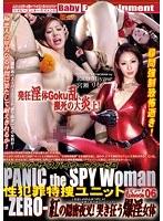「性犯罪特捜ユニット PANIC the SPY Woman-ZERO- エピソード06 紅の隠密夜叉!哭き狂う爆淫女体」のパッケージ画像