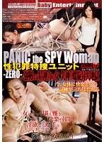 性犯罪特捜ユニット PANIC the SPY Woman-ZERO- エピソード07 feat. TARANTULA 強靭なる精神力の女 失神!螺旋昇天地獄
