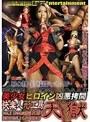 美少女ヒロイン凶悪拷問 快楽人形工房 天獄 Vol.2