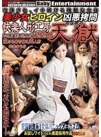 美少女ヒロイン凶悪拷問 快楽人形工房 天獄 Vol.3