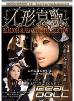 (h_175dcrd00001)[DCRD-001] 人形哀歌 REAL DOLL ダウンロード