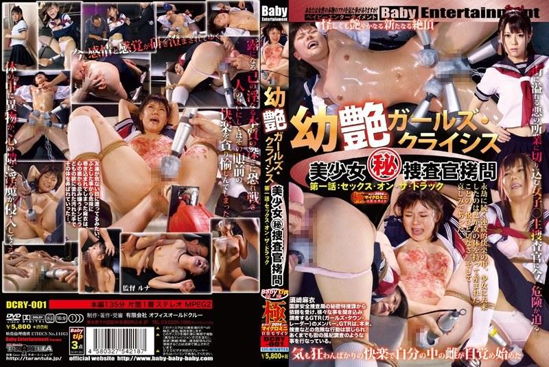 [DCRY-001] 幼艶ガールズ・クライシス 美少女(秘)捜査官拷問 第一話:セックス・オン・ザ・ドラック 荒木まい