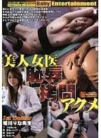 美人女医恥辱拷問アクメ 1st Doctor 姫川りな先生 ダウンロード