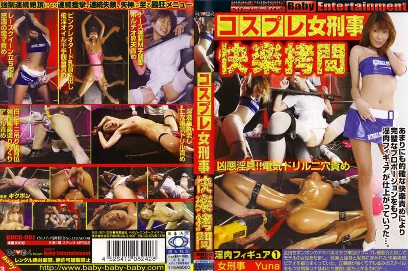 コスプレ女刑事 快楽拷問 1