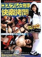 コスプレ女刑事 快楽拷問 2 ダウンロード