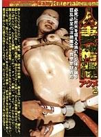 (h_175ddhg002)[DDHG-002] 人妻拷問アクメ 2 ダウンロード