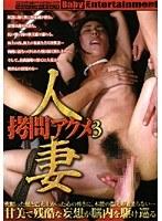 人妻拷問アクメ 3 ダウンロード