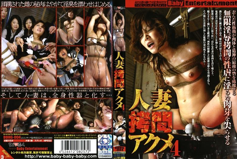 若妻、坂下麗出演の拷問無料熟女動画像。人妻拷問アクメ 4
