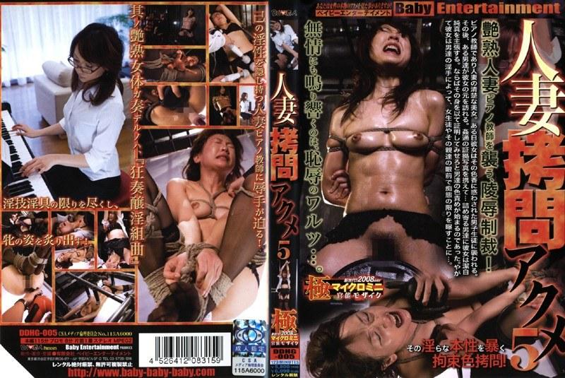 清楚の彼女、桐原あずさ(伊藤あずさ)出演の辱め無料熟女動画像。人妻拷問アクメ 5