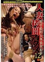 人妻拷問アクメ 12 ダウンロード
