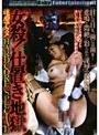 女殺!仕置き地獄 達磨アクメ HARDCORE-SPECIAL