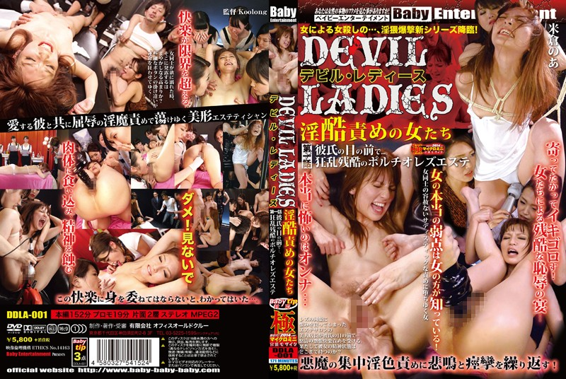 [DDLA-001] DEVIL LADIES 淫酷責めの女たち 第一話 彼氏の目の前で…。狂乱残酷のポルチオレズエステ 米倉のあ