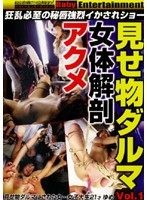 見せ物ダルマ 女体解剖アクメ Vol.1 ダウンロード