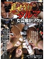 見せ物ダルマ女体解剖アクメ VOL.3