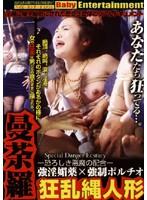 (h_175ddmk001)[DDMK-001] 曼荼羅狂乱縄人形 ダウンロード