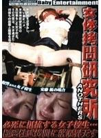女体拷問研究所 ANOTHERS 2 ダウンロード
