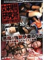 女体拷問研究所 ANOTHERS 4 ダウンロード