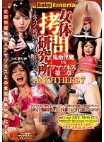 女体拷問研究所 ANOTHERS 7 ダウンロード