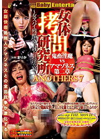 (h_175ddna00007)[DDNA-007] 女体拷問研究所 ANOTHERS 7 ダウンロード