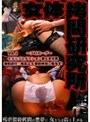 女体拷問研究所 Vol.1