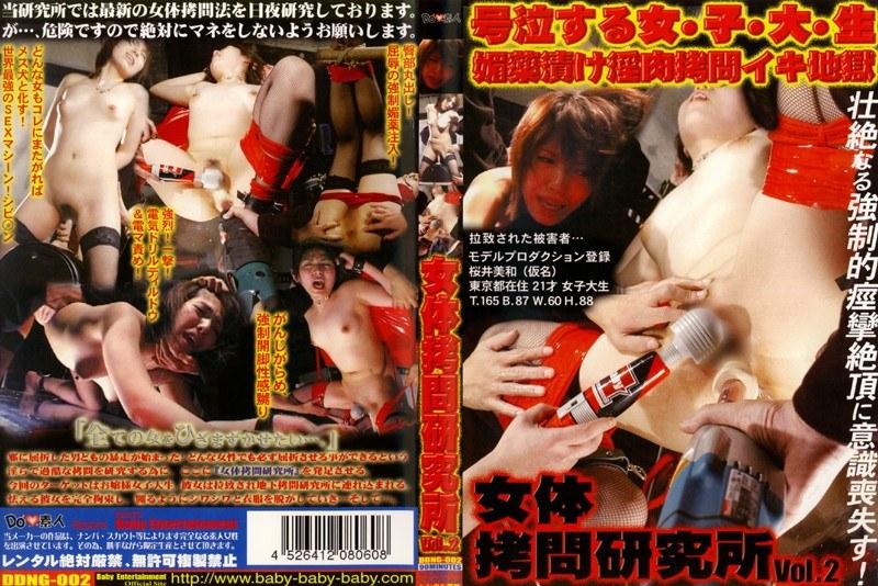 [DDNG-002] 女体拷問研究所 Vol.2 ~号泣する女子大生 媚薬漬け淫肉拷問イキ地獄~