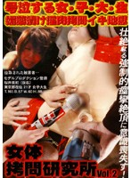 女体拷問研究所 Vol.2