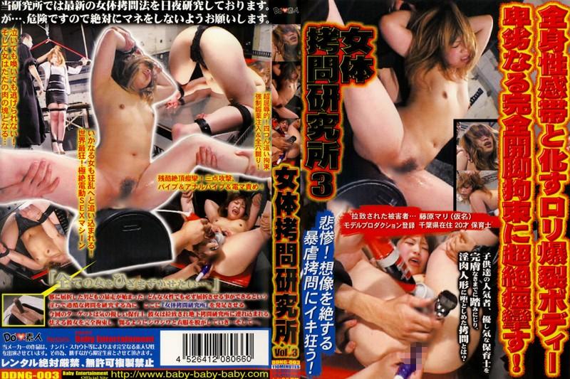 女体拷問研究所 Vol.3