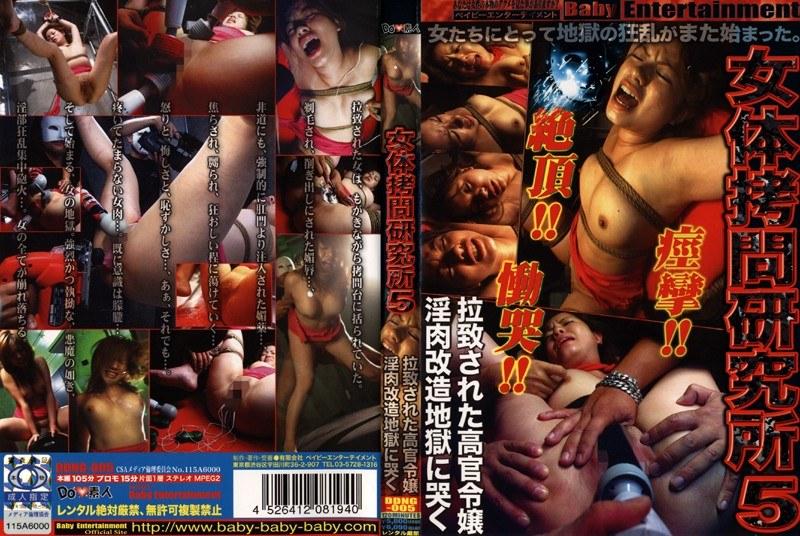 [DDNG-005] 女体拷問研究所 Vol.5 ~拉致された高官令嬢 淫肉改造地獄に哭く~