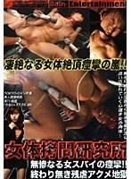 「女体拷問研究所 Vol.7」のパッケージ画像
