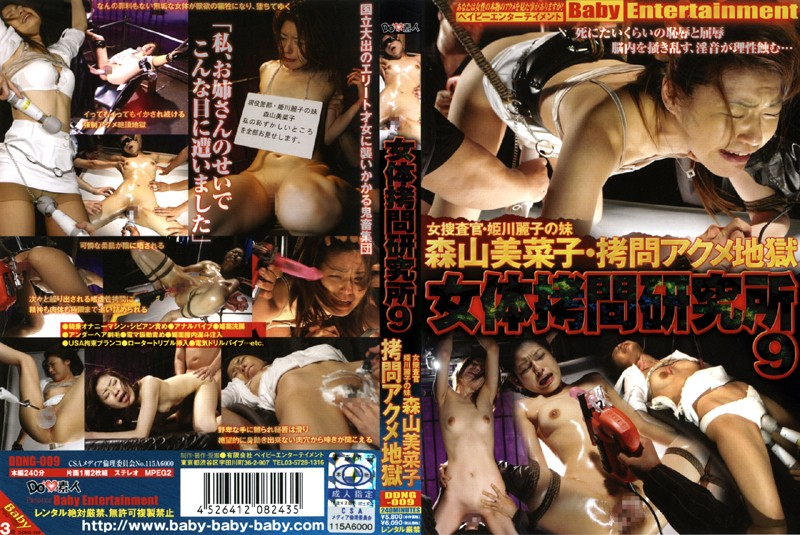 女体拷問研究所 Vol.9