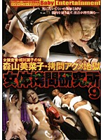 (h_175ddng009)[DDNG-009] 女体拷問研究所 Vol.9 ダウンロード