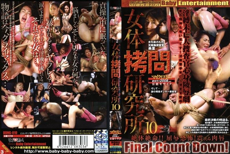 [DDNG-010] 女体拷問研究所 Vol.10 ~Final Count Down! 絶体絶命!! 屈辱恐怖!震える肉唇~