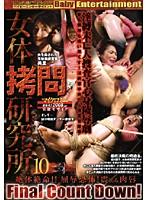 女体拷問研究所 Vol.10 ダウンロード
