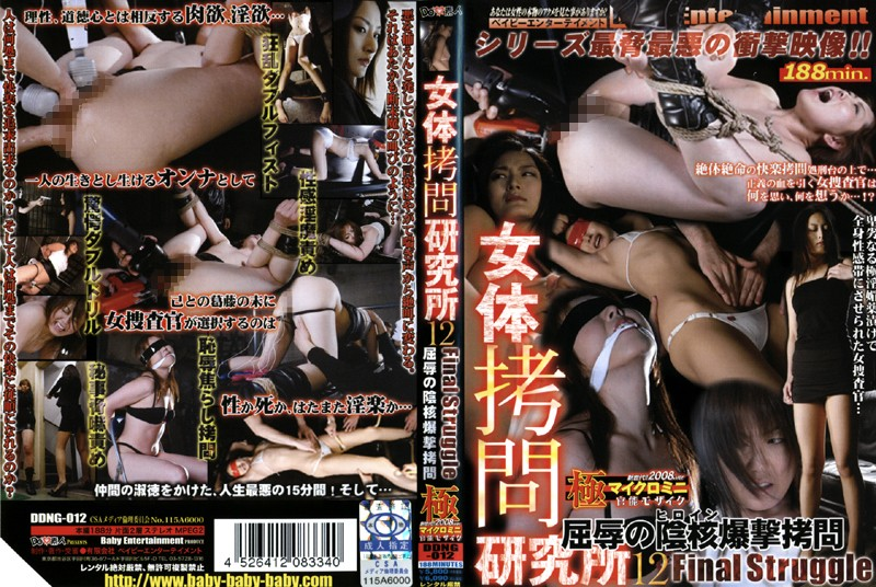[DDNG-012] 女体拷問研究所 Vol.12 ~Final Struggle~ 屈辱の陰核爆撃拷問