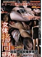 女体拷問研究所 Vol.12 ダウンロード