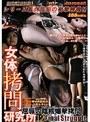 女体拷問研究所 Vol.12