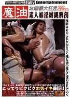 「魔油 お嬢様大狂乱 素人娘淫縛縄解剖 22才 藤田早紀」のパッケージ画像