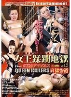「女王蹂躙地獄 vol.2 From 紅蓮のアマゾネス QUEEN KILLERS 哀獄惨逝 愛沢えみり」のパッケージ画像