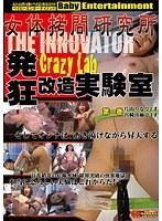 (h_175dlab00001)[DLAB-001] 女体拷問研究所 THE INNOVATOR 発狂改造実験室 Crazy Lab 第一巻 ダウンロード