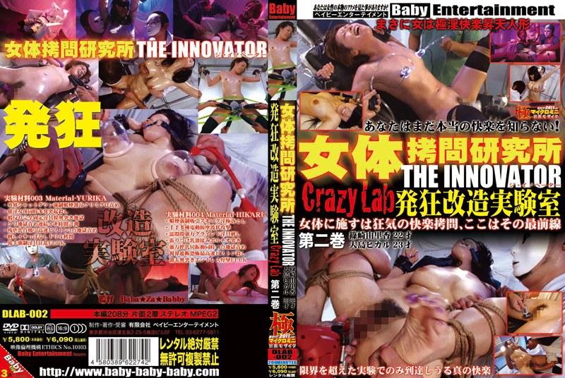 女体拷問研究所 THE INNOVATOR 発狂改造実験室 Crazy Lab 第二巻