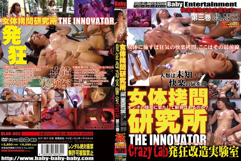 女体拷問研究所 THE INNOVATOR 発狂改造実験室 Crazy Lab 第三巻